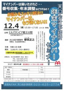 KMBT_C554-20151127103053