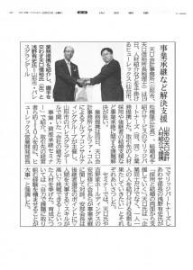 マリッジパートナー提携(山形新聞)JPEG
