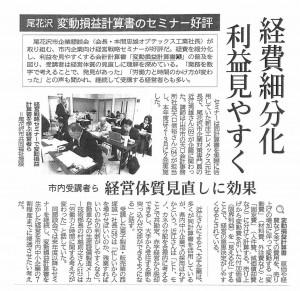 H30.3.28 山形新聞朝刊 記事