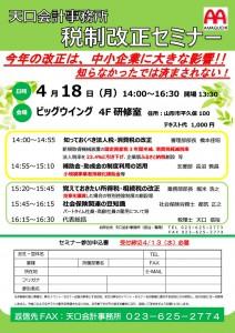 4月18日税制改正セミナー